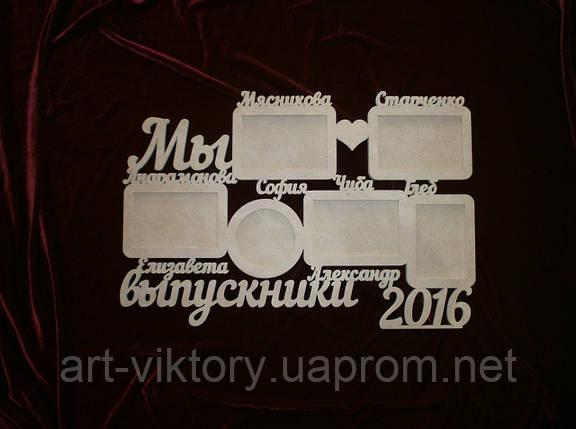 Фоторамка Выпускники, декор (59 х 39 см), фото 2