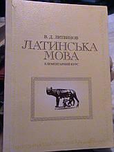 Латинська мова. Елементарний курс. Литвинов. К. 2002.