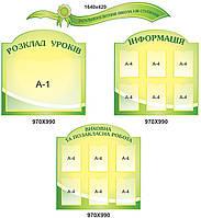 Набор стендов для оформления школьного холла