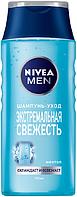 """Шампунь для мужчин Nivea """"Экстремальная свежесть"""" (250мл.)"""