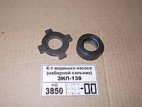 Комплект (набор) водяного насоса ЗИЛ-130 (наборной сальник)