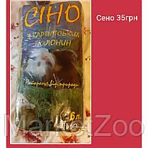 Стартовый пакет для содержания кролика S, фото 3