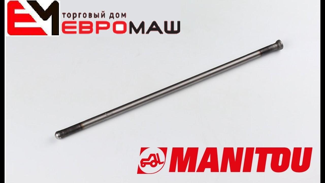 133793 Штанга Manitou (Маниту) (оригинал)