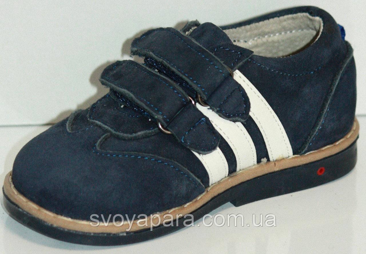 Ортопедические кроссовки для мальчика синие нубуковые (10187)