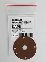 Медная мембрана регулятора газовой автоматики КАРЕ