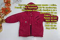 Куртка для девочки весна - осень Размер 104