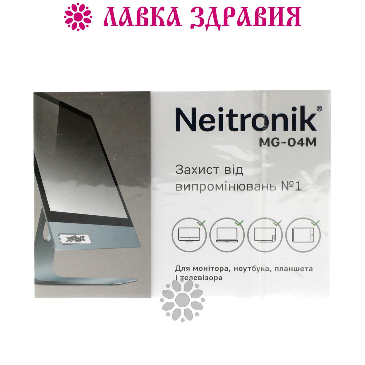 Нейтроник МГ-04 (для мониторов, ноутбуков, планшетов и телевизоров)