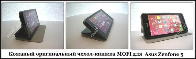 Asus Zenfone 5 чехол книжка