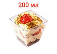 Квадратный стаканчик для десертов 200 мл