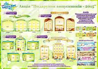 """Акция """"Подарок выпускников - 2015"""""""