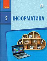 Підручник. Інформатика, 5 клас. Бондаренко О. О., Ластовецький В. В. та ін.