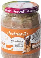 Влажный корм для собак Леопольд Готовый обед с телятиной, мясом утки и овощами 720 г