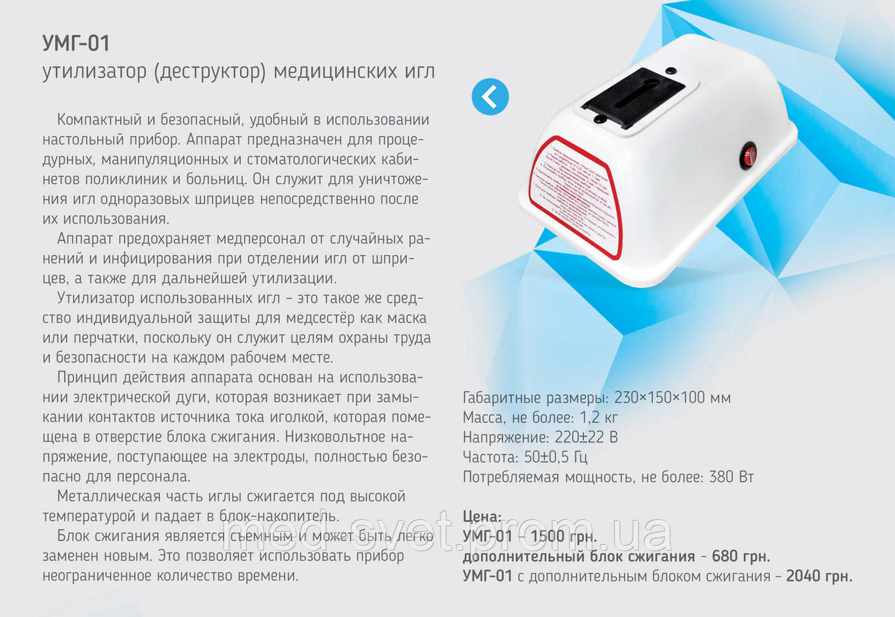 Утилизатор (деструктор) медицинских игл УМГ-01  - ЧП «МЕД-СВЕТ» в Харькове