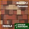 Гибкая черепица Tegola МАСТЕР J Терракота