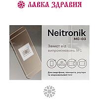 Нейтроник 5 GRS (защита от излучения смартфонов, планшетов, роутеров и микроволновок)