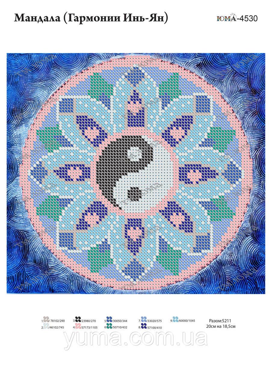 Схема для вышивки бисером  Мандала (Гармонии Инь-Янь)