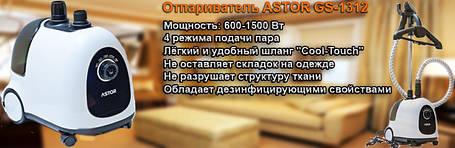 Отпаривателя ASTOR GS 1312, фото 2