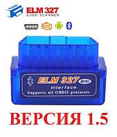 Автомобильный диагностический сканер-адаптер OBD2 ELM327 v1.5 Bluetooth
