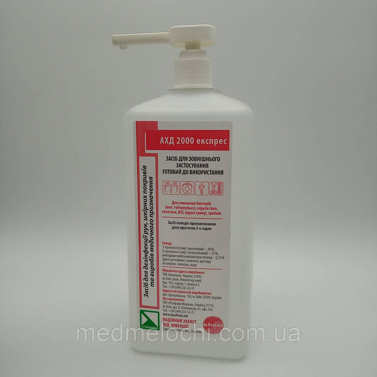 АХД 2000 експрес 1л з дозатором