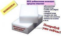 Меламиновые губки 100*60*20 мм. От 10шт по 2,60грн