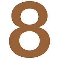 """Номер дома """"8"""" нержавеющая сталь цвет коричневый Bravios 0816"""