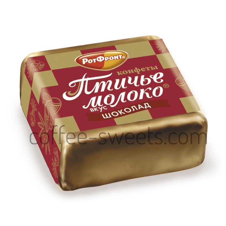 "Конфеты ""Птичье молоко"" шоколад Рот Фронт"