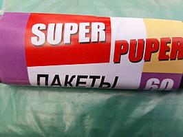 Мусорный мешок 60 л SUPER PUPER
