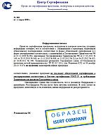 Отказное письмо Таможенного союза