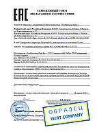 Декларация соответствия Таможенного Союза