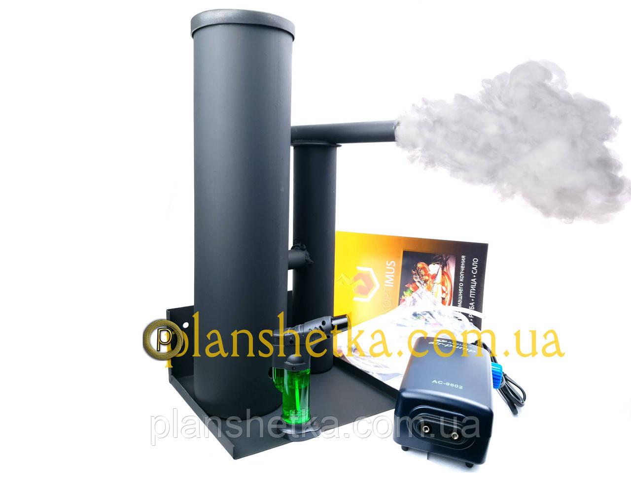 Дымогенератор для холодного копчения ТМ Koptimus 3.0 с конденсатосборником