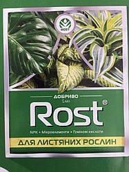 Удобрения, рост для лиственных растений 5 мл (лучшая цена купить оптом и в розницу)