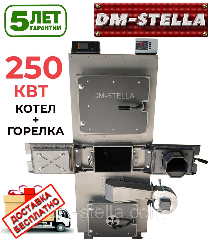 Пеллетный котел 250 кВт DM-STELLA