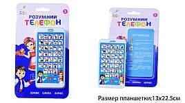Муз. разв. телефон, батар., учит цифрам, буквам, на планш.13*22,5см (192шт)