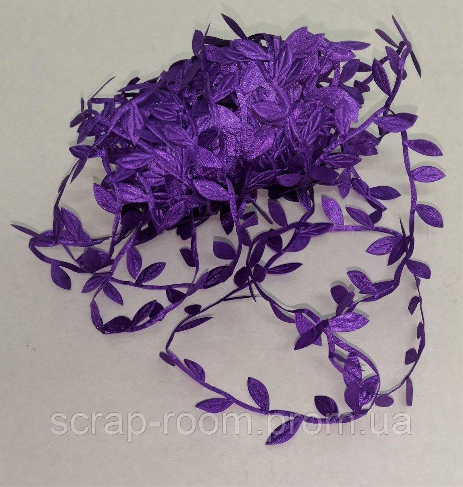 Лента фиолетовая декоративная с листочками, тканевая лента с листочками, листочки фиолетовые, цена за метр