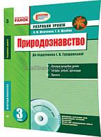 3 клас / Природознавство. Розробки уроків до підручника Грущинська / Щербак / Ранок