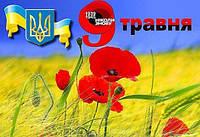 """Компания ООО""""Эковод"""" поздравляет Вас с Днями победы ,памяти и примирения !"""