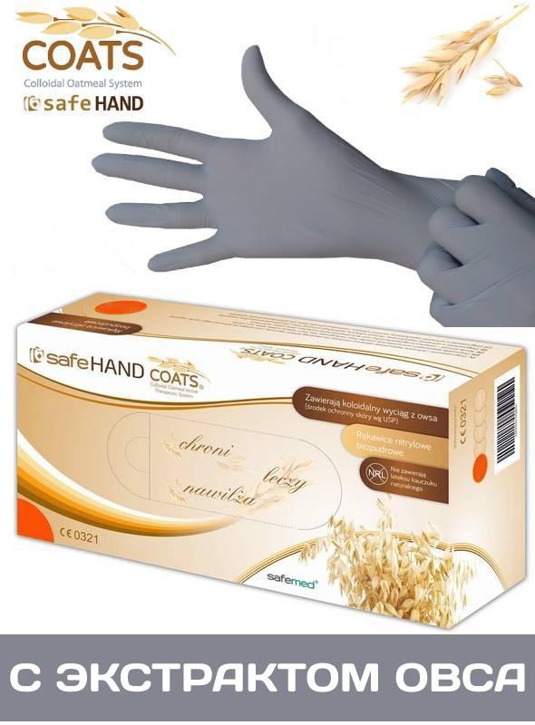 Перчатки нитриловые с натуральным экстрактом овса safeHAND COATS safemed серые 10 УП 1000 шт