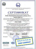 ISO 22000 (HACCP) - система безопасности пищевой продукции