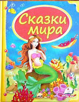 """Золотая коллекция """"Сказки Мира""""  224 страницы. ТМ Пегас, Украина"""