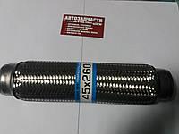 Гофра выхлопной трубы 45х260 3-х слойная пр-во EuroEx