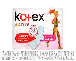 Kotex прокладки active Super 7шт