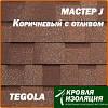 Гибкая черепица Tegola МАСТЕР J  Коричневый с отливом