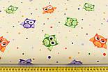 Польская хлопковая ткань с маленькими цветными совушками на бежевом фоне, плотность 135 г/м2., фото 2