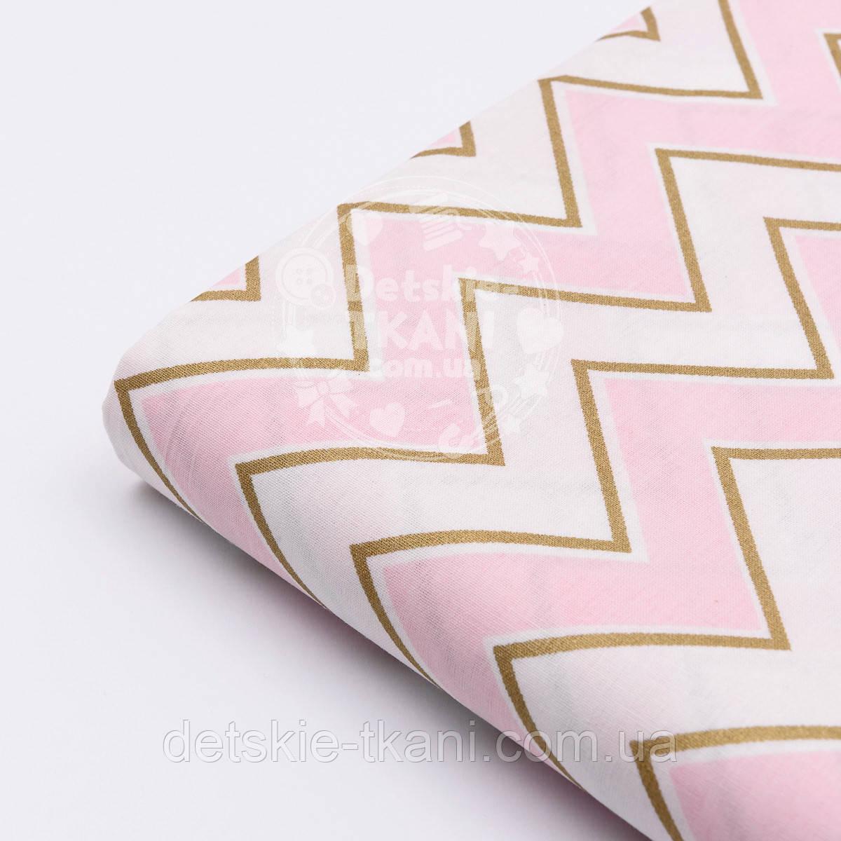 "Отрез ткани  ""Зигзаг розово-золотистый"" на белом №1566 размер 65*240"