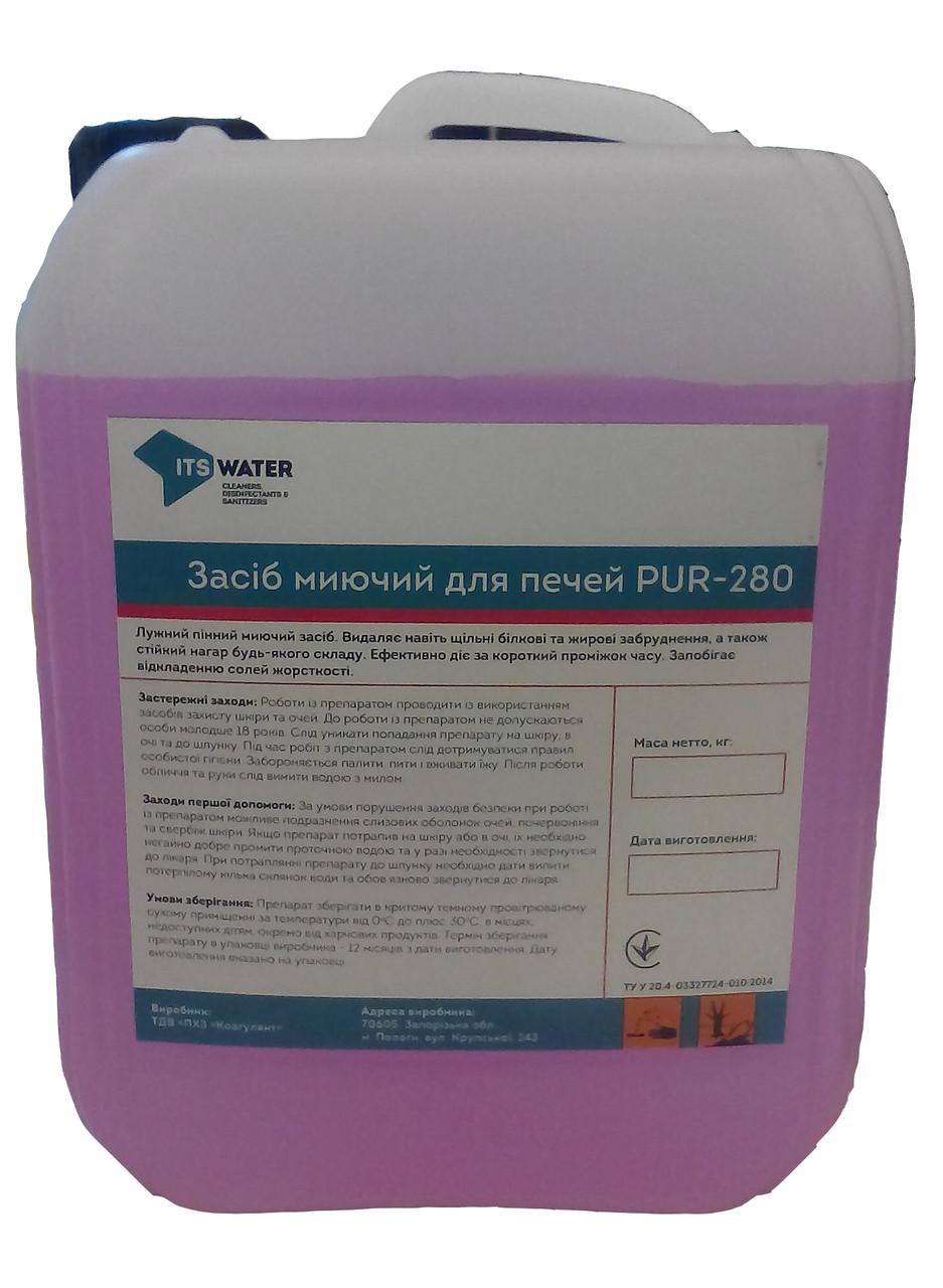 Средство моющее/ополаскивающее PUR-280