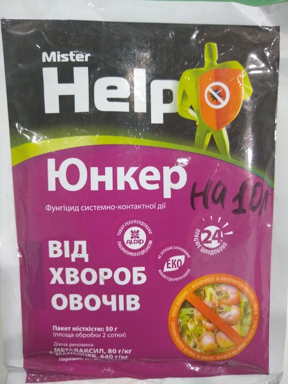 """Фунгицид контактно-системного  действия """"Юнкер"""", 50 грамм на 10 литров воды на 2 сотки, Украина"""