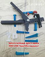 Система выравнивания плитки LUX (Комплект 500+200 1мм+Инструмент)