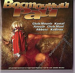 CD-диск Збірник Східний рай