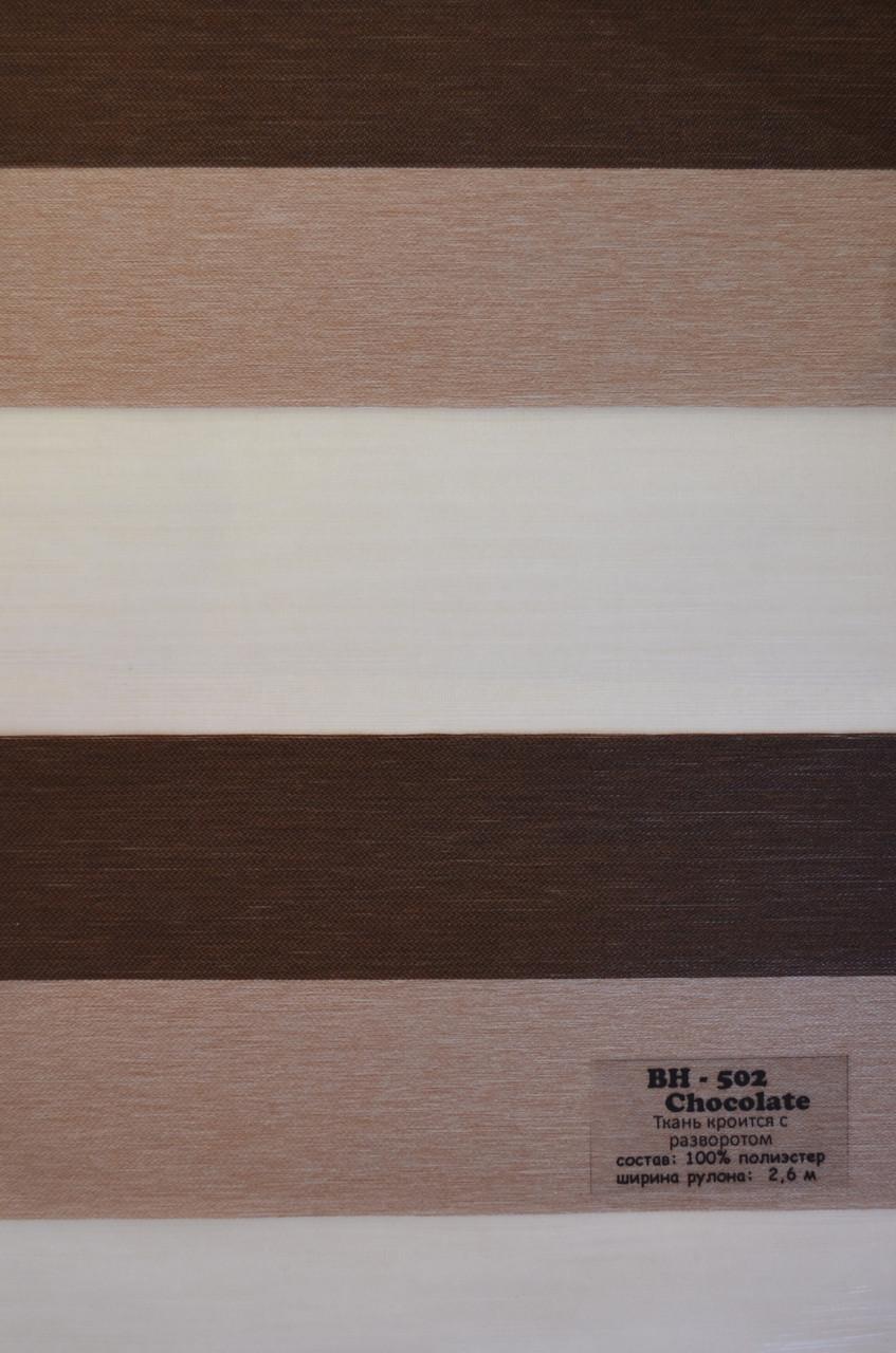 Рулонные шторы день-ночь полоска шоколад с латте ВН-502