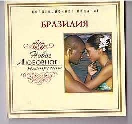 CD-диск Збірник Бразилія. Колекційне видання. Нове любовне настрій
